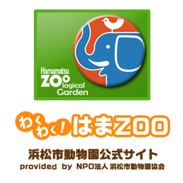 浜松市動物園公式サイト/わくわく!はまZOO/NPO法人浜松市動物園協会