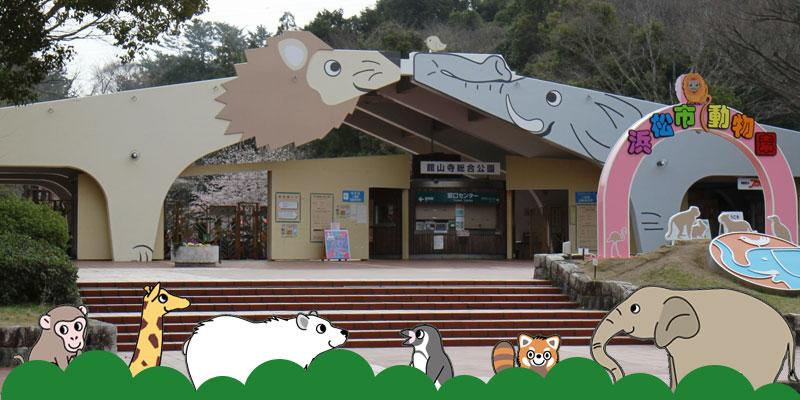 動物園 浜松 市